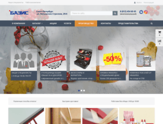 basis-spb.ru screenshot