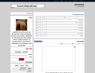 basketball-naft.rozfa.com screenshot