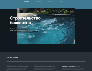bassein-krasnodar.ru screenshot