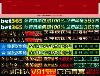 batsongs.com screenshot