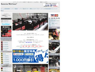 batteriesweb.jp screenshot