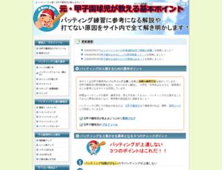 batting-koshien.net screenshot