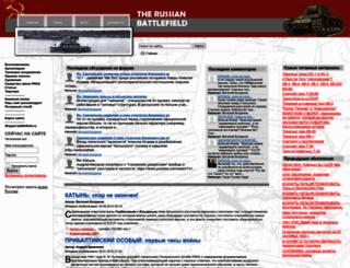 battlefield.ru screenshot