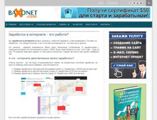 baxonet.com screenshot