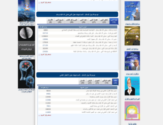 bayanelislam.net screenshot
