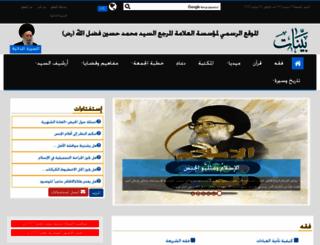 bayynat.org.lb screenshot