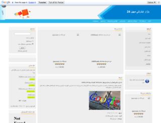 bazar.mihan24.com screenshot
