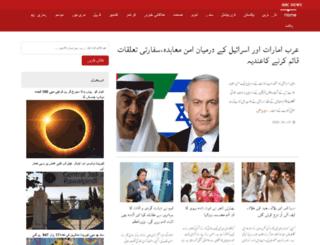 bbcnews.pk screenshot