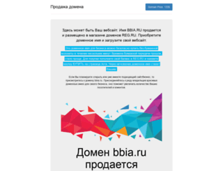 bbia.ru screenshot