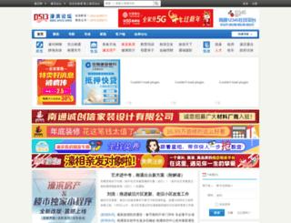 bbs.0513.org screenshot