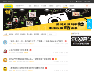 bbs.51talk.com screenshot