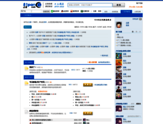 bbs.81pan.com screenshot