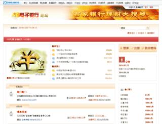 bbs.cebnet.com.cn screenshot