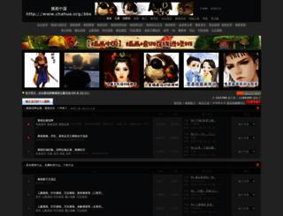 bbs.chahua.org screenshot