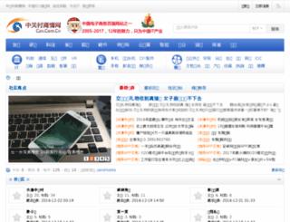 bbs.czn.com.cn screenshot