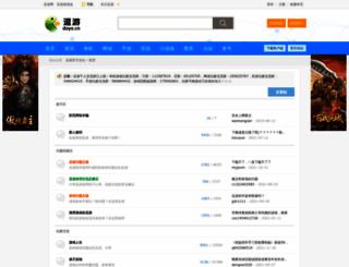 bbs.doyo.cn screenshot