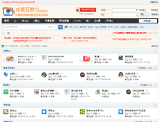 bbs.iceinternet.cn screenshot