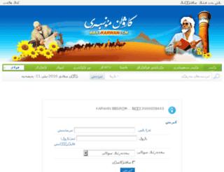 bbs.karwan.cn screenshot