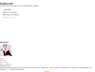 bbs.luojia.net screenshot