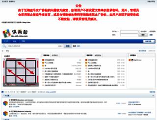 bbs.mf8-china.com screenshot