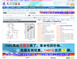 bbs.ntpcb.com screenshot