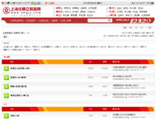 bbs.shgjj.com screenshot