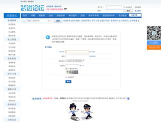 bbs.wj001.com screenshot