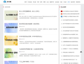 bbs.xjauto.net screenshot