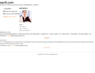 bbs.xpc8.com screenshot