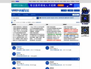 bbs.yaozh.com screenshot