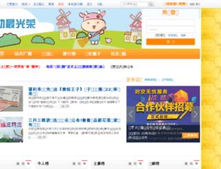 bbs2.gxsky.com screenshot