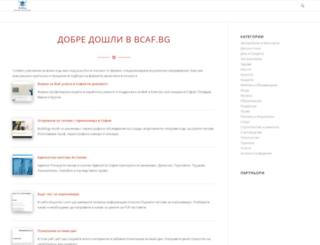 bcaf.bg screenshot