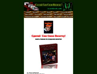bcardbook.com screenshot