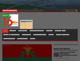 bdnews16.com screenshot