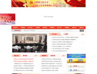 bdzgh.gov.cn screenshot