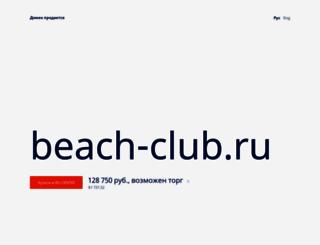 beach-club.ru screenshot
