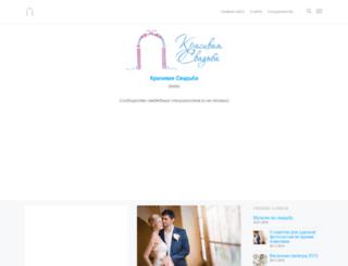 beautiful-wedding.ru screenshot
