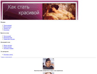 beauty-practical.ru screenshot