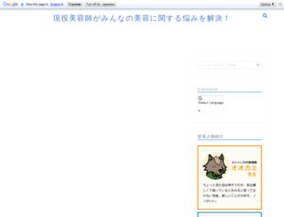 beauty-professionals.net screenshot