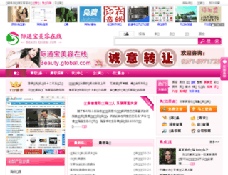 beauty.gtobal.com screenshot