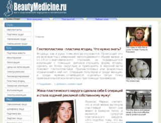 beautymedicine.ru screenshot