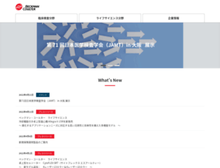 beckmancoulter.co.jp screenshot