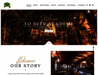 beeracademy.gr screenshot