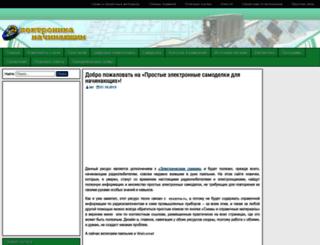 begin.esxema.ru screenshot
