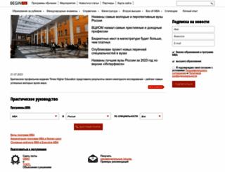 begin.ru screenshot