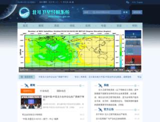 beidou.gov.cn screenshot