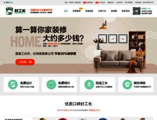 beijing.haogongzhang.com screenshot