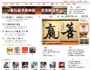 beijingww.com screenshot