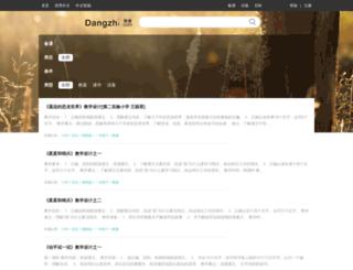 beike.dangzhi.com screenshot