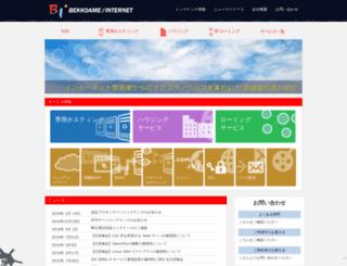 bekkoame.co.jp screenshot